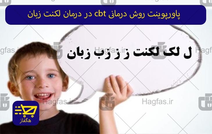پاورپوینت روش درمانی cbt در درمان لکنت زبان