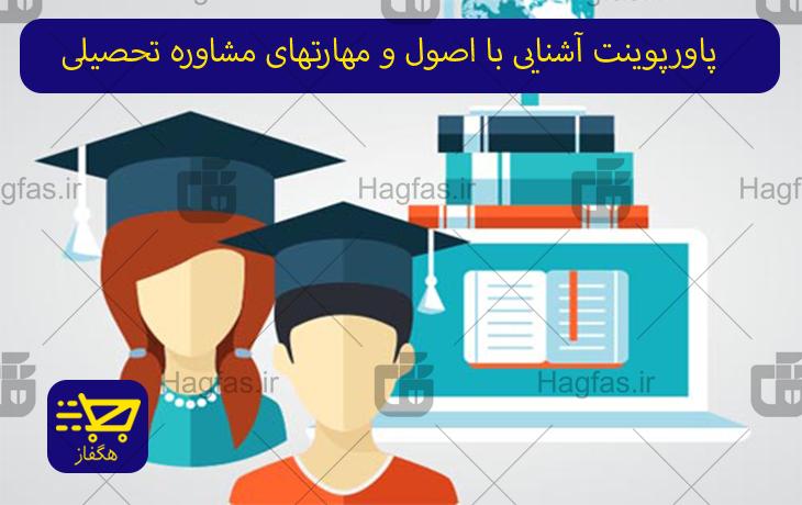 پاورپوینت آشنایی با اصول و مهارتهای مشاوره تحصیلی