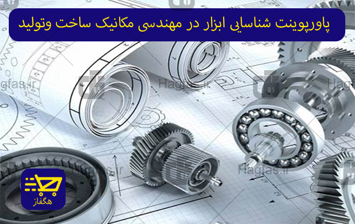 پاورپوینت شناسايی ابزار در مهندسی مکانيک ساخت و توليد