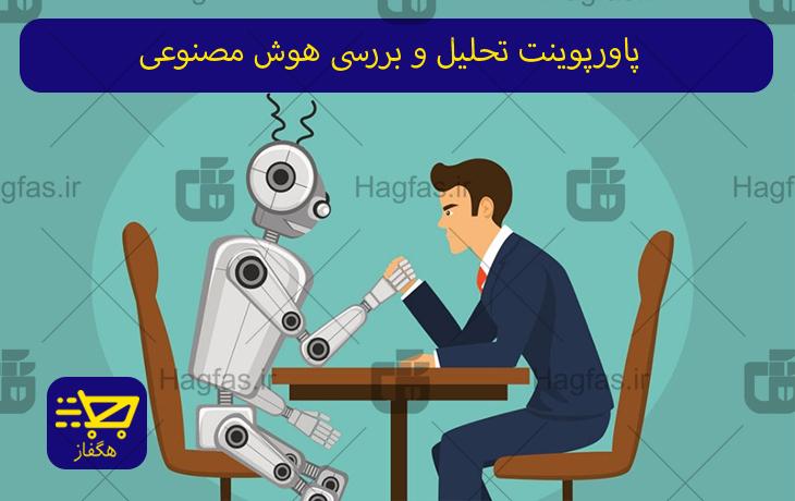پاورپوینت تحلیل و بررسی هوش مصنوعی