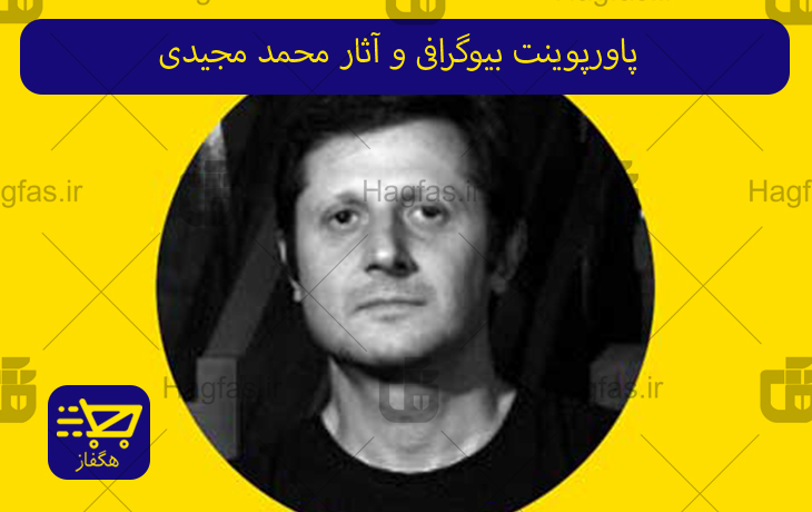 پاورپوینت بیوگرافی و آثار محمد مجیدی