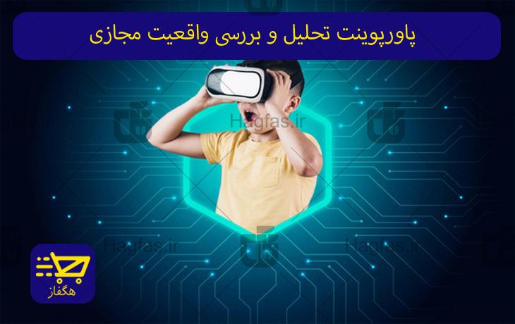 پاورپوینت تحلیل و بررسی واقعیت مجازی