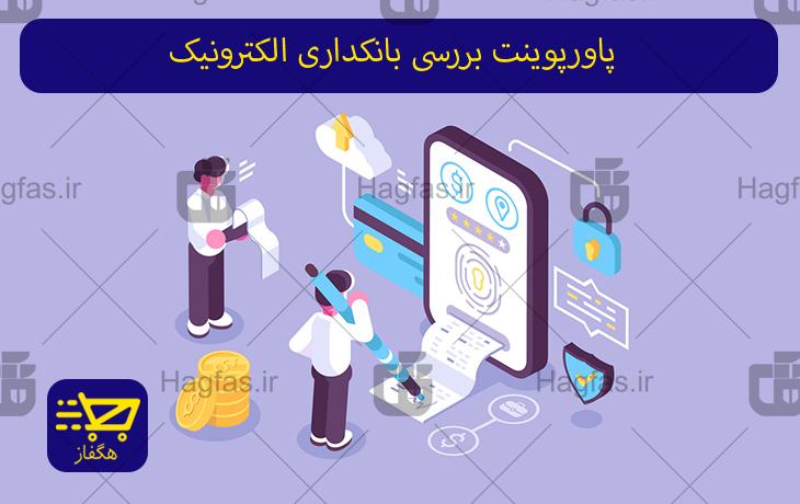 پاورپوینت بررسی بانکداری الکترونیک