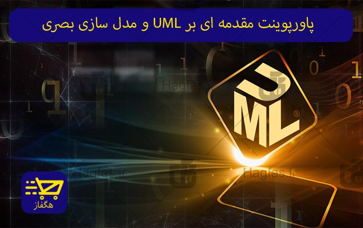 پاورپوینت مقدمه ای بر UML و مدل سازی بصری