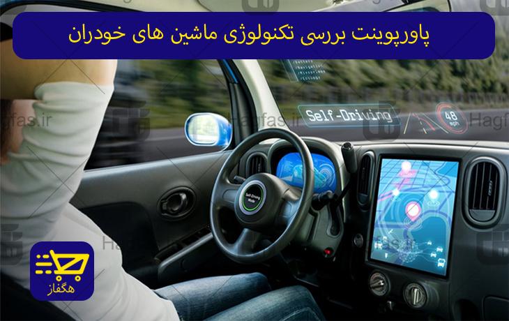 پاورپوینت بررسی تکنولوژی ماشینهای خودران