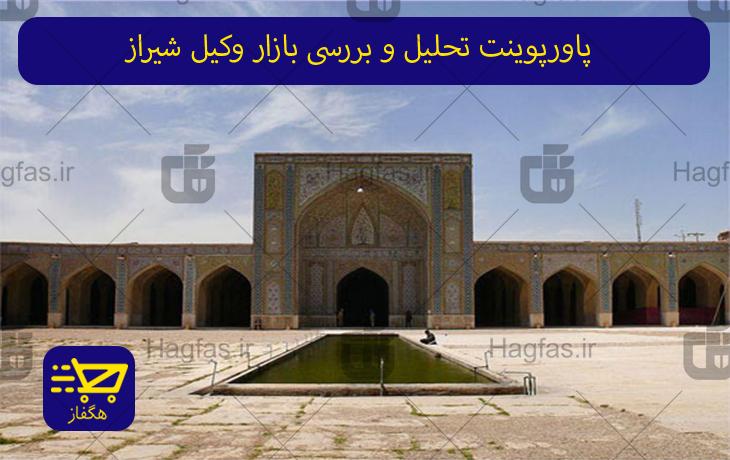 پاورپوینت تحلیل و بررسی بازار وکیل شیراز