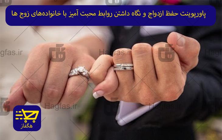 پاورپوینت حفظ ازدواج و نگاه داشتن روابط محبت آمیز با خانوادههای زوج ها