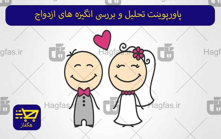پاورپوینت تحلیل و بررسی انگیزه های ازدواج