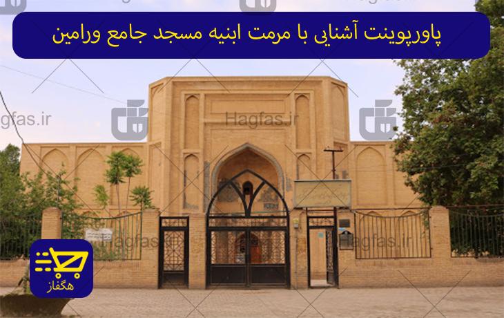 پاورپوینت آشنایی با مرمت ابنیه مسجد جامع ورامین
