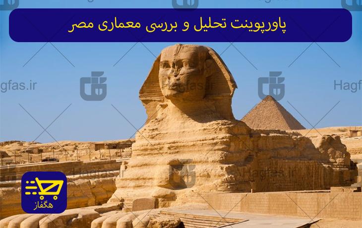 پاورپوینت تحلیل و بررسی معماری مصر