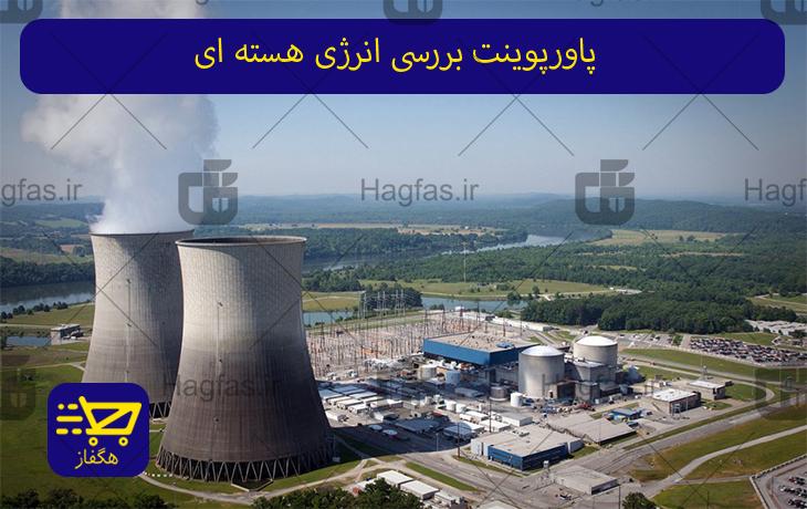 پاورپوینت بررسی انرژی هسته ای