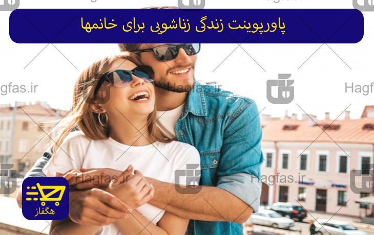 پاورپوینت زندگی زناشویی برای خانمها