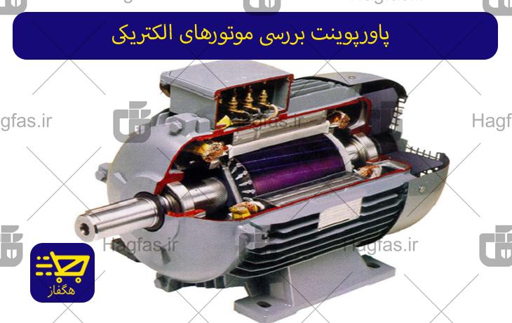 پاورپوینت بررسی موتورهای الکتریکی