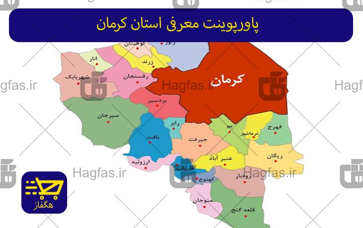 پاورپوینت معرفی استان کرمان
