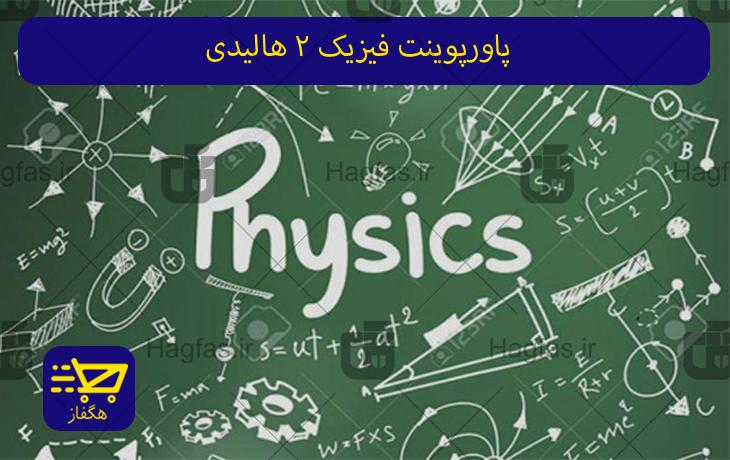 پاورپوینت فیزیک 2 هالیدی
