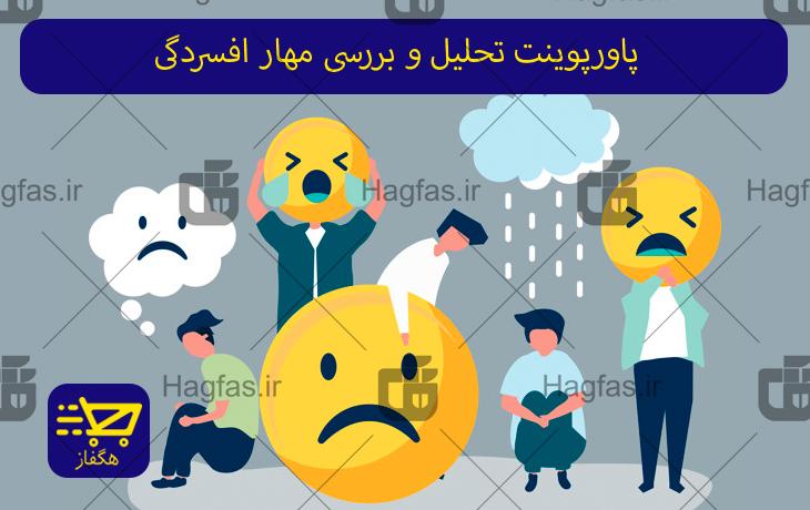 پاورپوینت تحلیل و بررسی مهار افسردگی