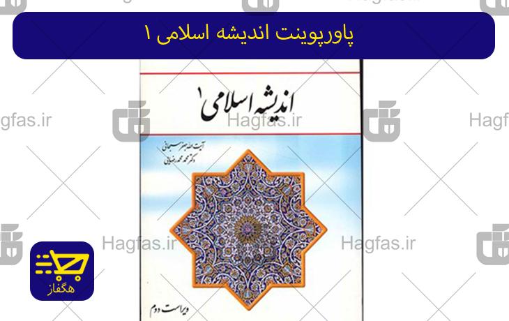 پاورپوینت اندیشه اسلامی 1