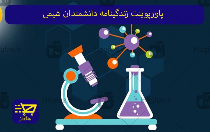 پاورپوینت زندگینامه دانشمندان شیمی