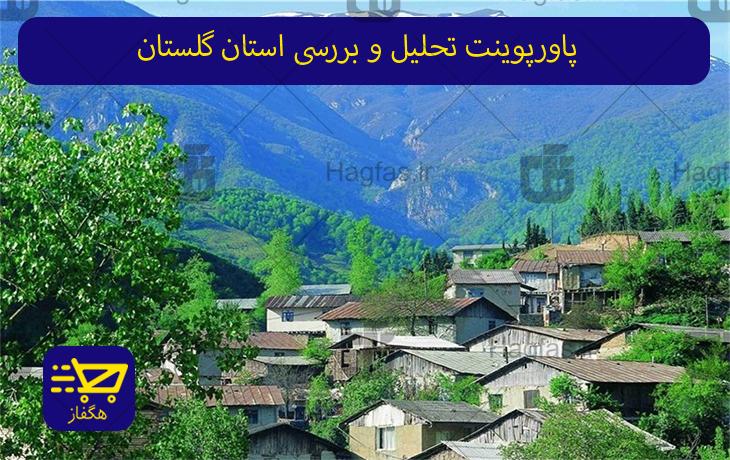 پاورپوینت تحلیل و بررسی استان گلستان