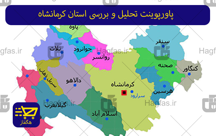 پاورپوینت تحلیل و بررسی استان کرمانشاه