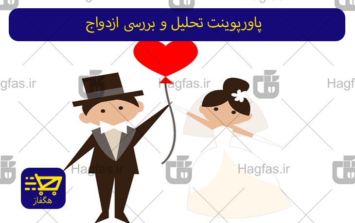 پاورپوینت تحلیل و بررسی ازدواج