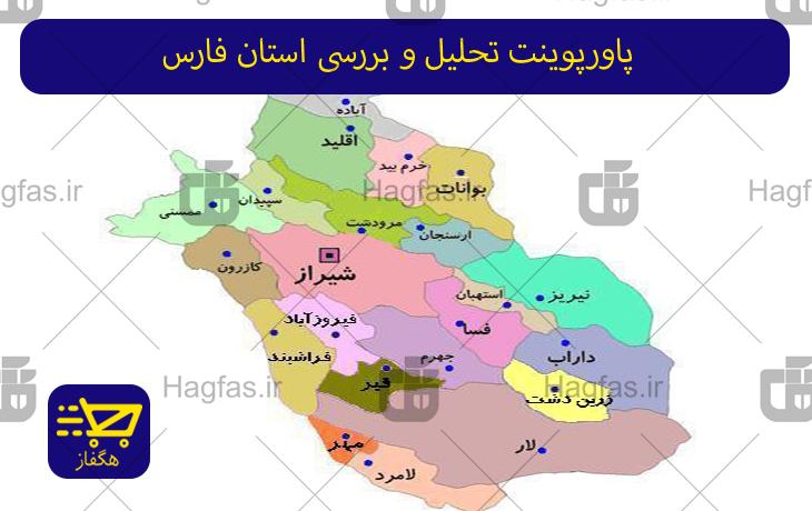 پاورپوینت تحلیل و بررسی استان فارس