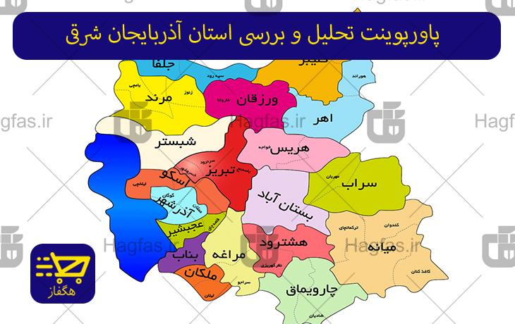 پاورپوینت تحلیل و بررسی استان آذربایجان شرقی