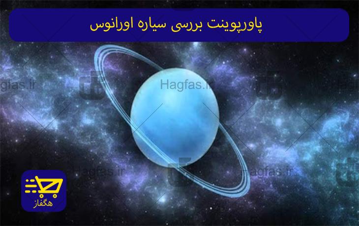 پاورپوینت تحلیل و بررسی سیاره اورانوس