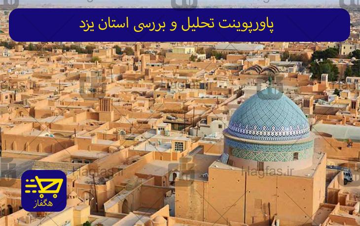 پاورپوینت تحلیل و بررسی استان یزد