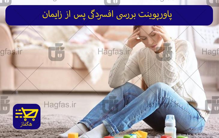 پاورپوینت بررسی افسردگی پس از زایمان