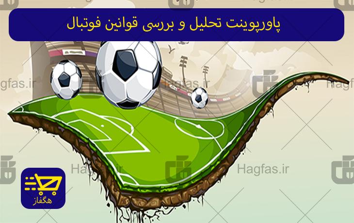 پاورپوینت تحلیل و بررسی قوانین فوتبال