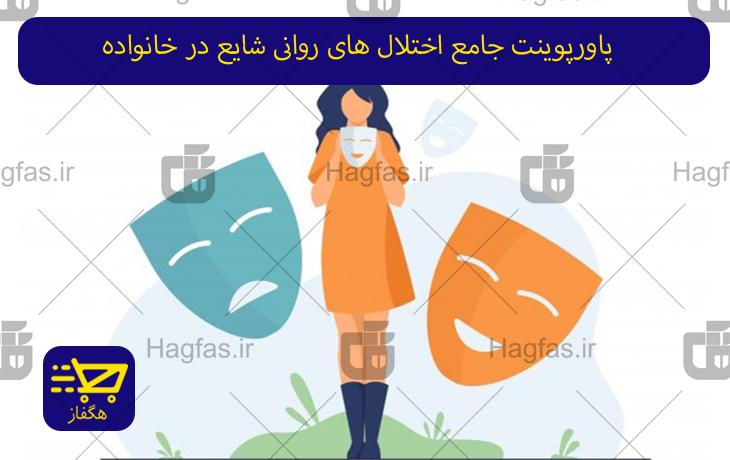پاورپوینت جامع اختلال های روانی شایع در خانواده
