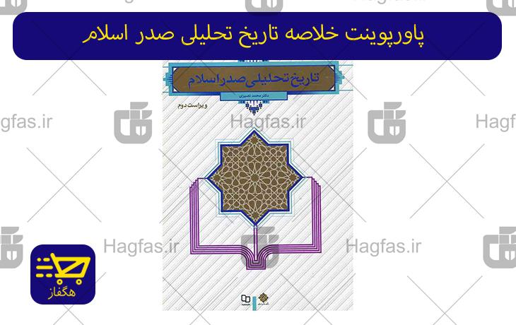 پاورپوینت خلاصه تاریخ تحلیلی صدر اسلام