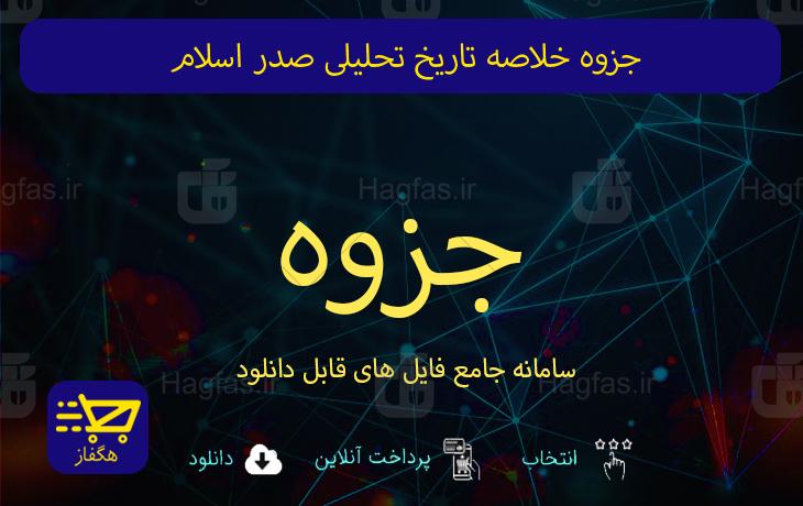 جزوه خلاصه تاریخ تحلیلی صدر اسلام