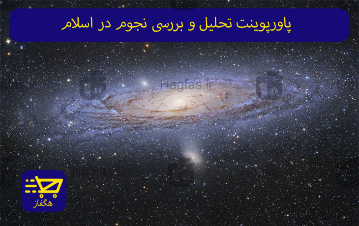 پاورپوینت تحلیل و بررسی نجوم در اسلام
