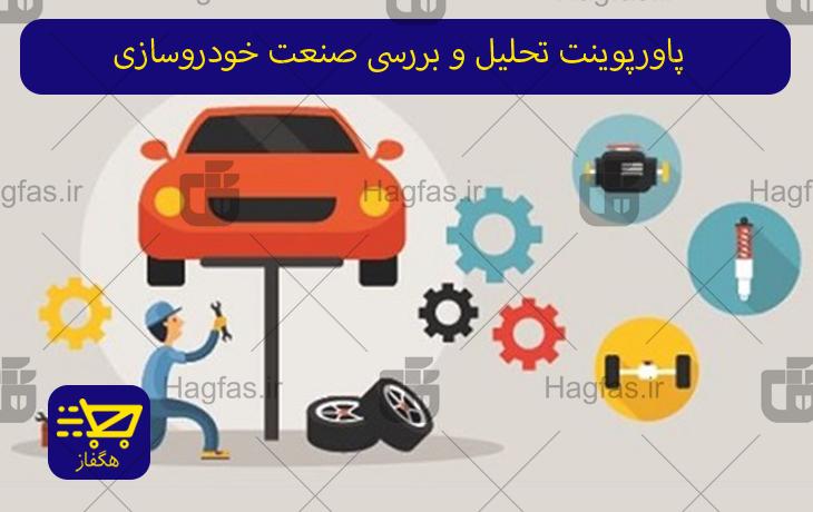 پاورپوینت تحلیل و بررسی صنعت خودروسازی