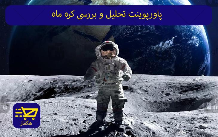 پاورپوینت تحلیل و بررسی کره ماه