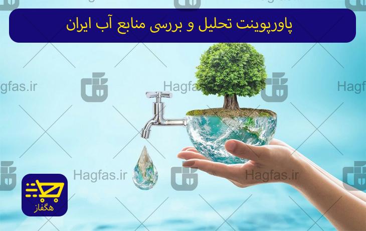 پاورپوینت تحلیل و بررسی منابع آب ایران