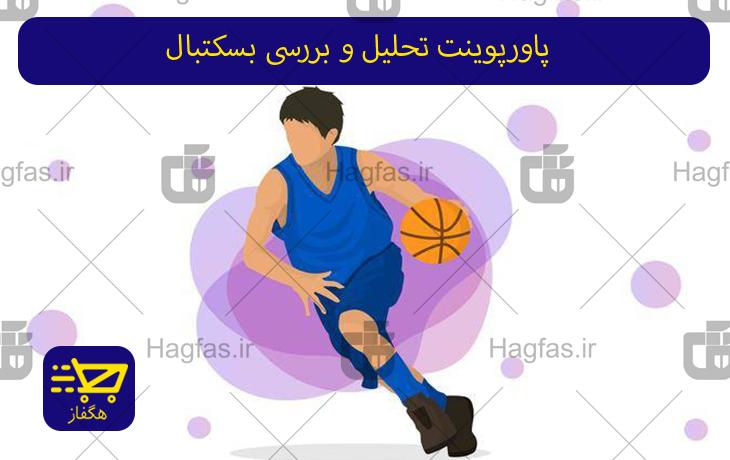 پاورپوینت تحلیل و بررسی بسکتبال