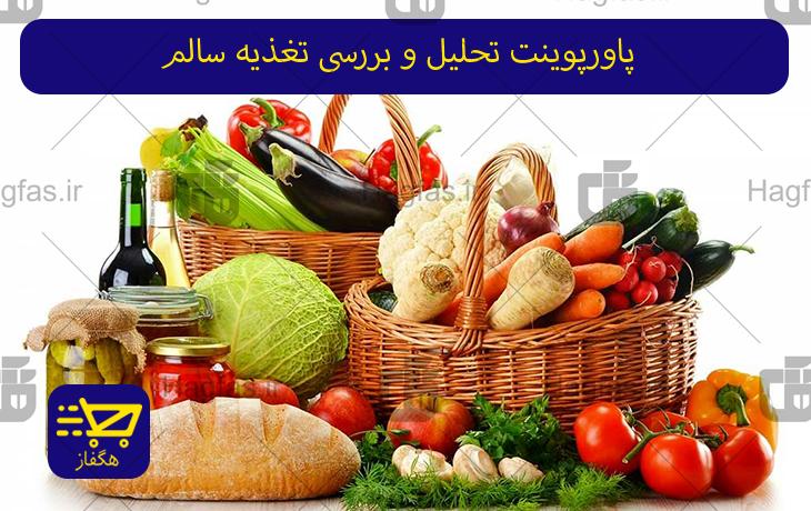 پاورپوینت تحلیل و بررسی تغذیه سالم