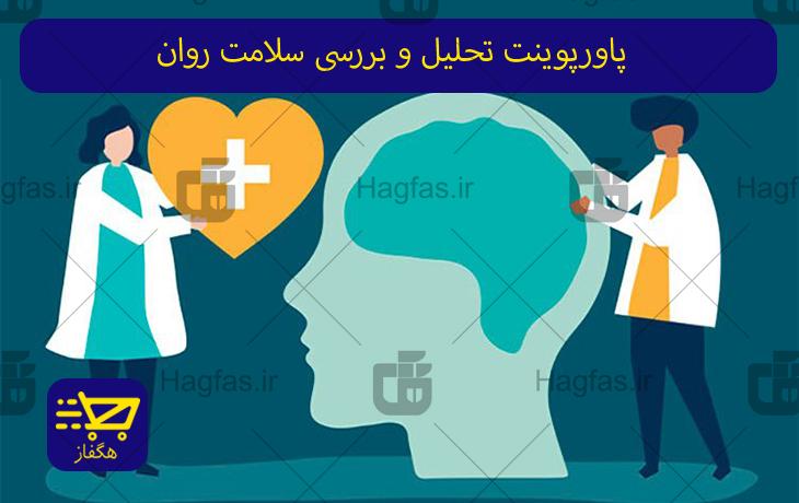 پاورپوینت تحلیل و بررسی سلامت روان