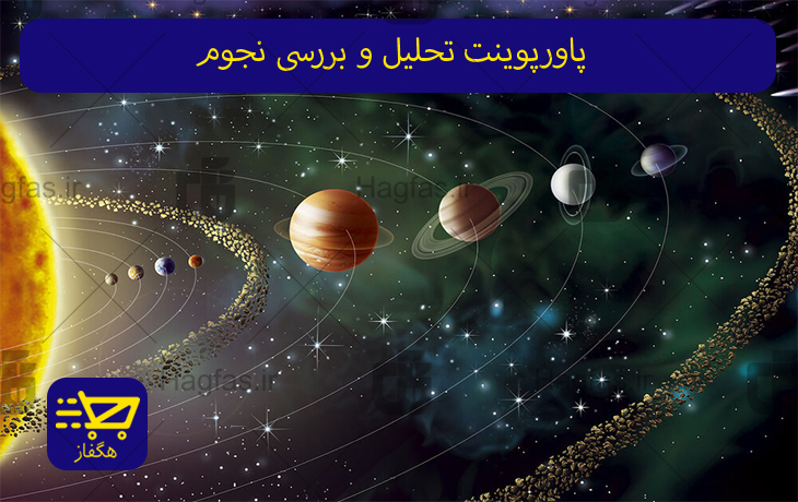 پاورپوینت تحلیل و بررسی نجوم