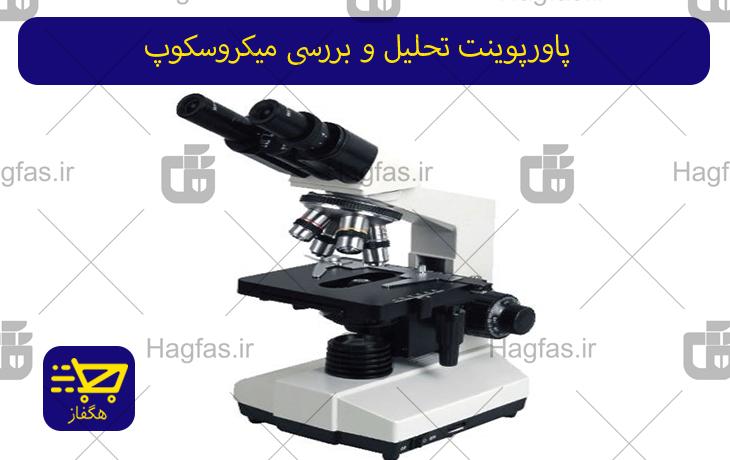 پاورپوینت تحلیل و بررسی میکروسکوپ