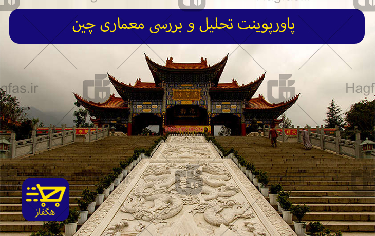 پاورپوینت تحلیل و بررسی معماری چین