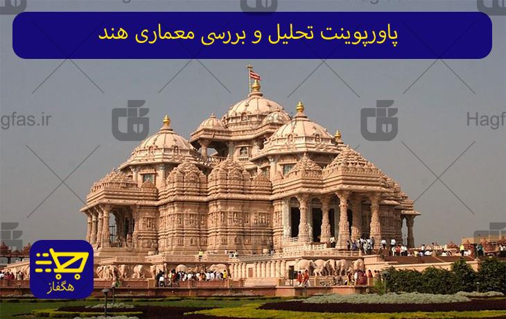 پاورپوینت تحلیل و بررسی معماری هند