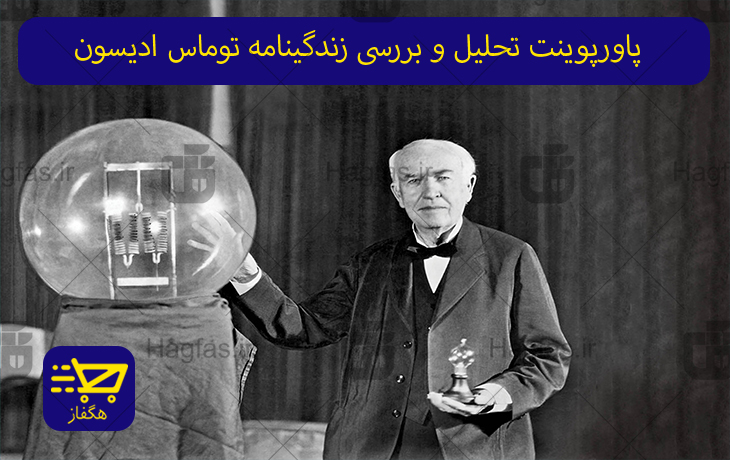 پاورپوینت تحلیل و بررسی زندگینامه توماس ادیسون