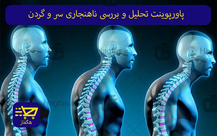 پاورپوینت تحلیل و بررسی ناهنجاری سر و گردن