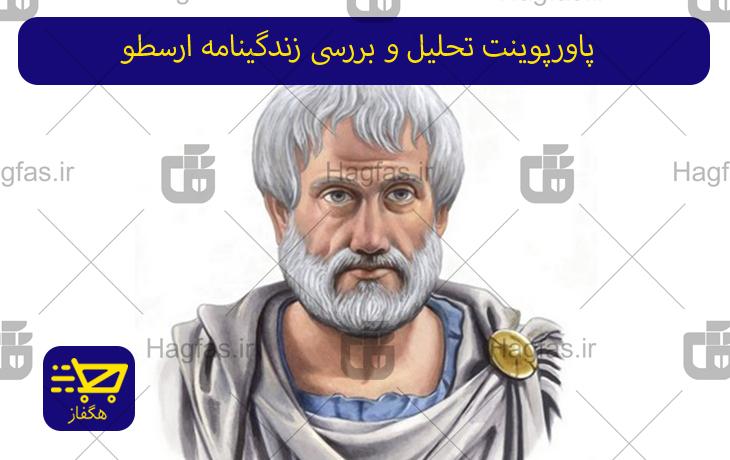 پاورپوینت تحلیل و بررسی زندگینامه ارسطو