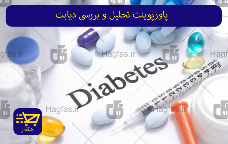 پاورپوینت تحلیل و بررسی دیابت