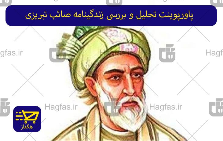 پاورپوینت تحلیل و بررسی زندگینامه صائب تبریزی